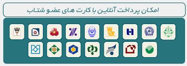 خرید اینترنتی دبیت کارت شیراز