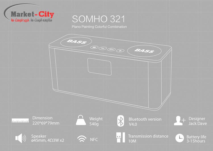 اسپیکر بلوتوث و ساعت زنگ دار SOMHO مدل S321