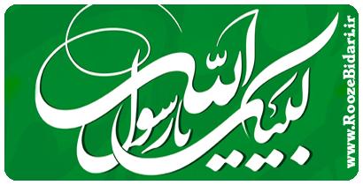 ویژه نامه میلاد پیامبر(ص) و امام جعفر صادق(ع)