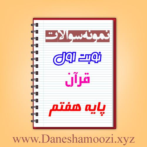 دانلود نمونه سوالات نوبت اول قرآن هفتم