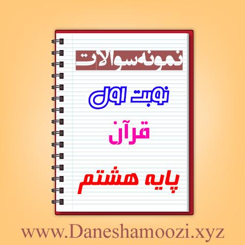 دانلود نمونه سوالات نوبت اول قرآن هشتم