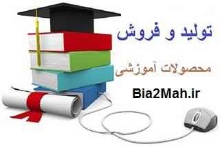 http://s9.picofile.com/file/8278027918/Bia2Mah_ir.jpg