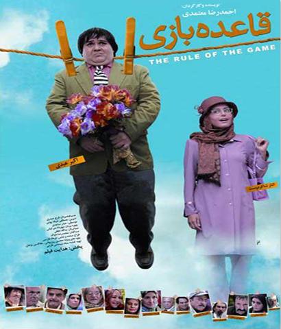 دانلود فیلم ایرانی قاعده بازی محصول 1385
