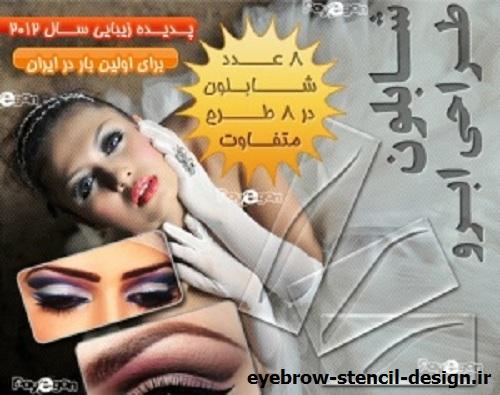 شابلون طراحی ابرو برای اولین بار در ایران ویژه سال 2017