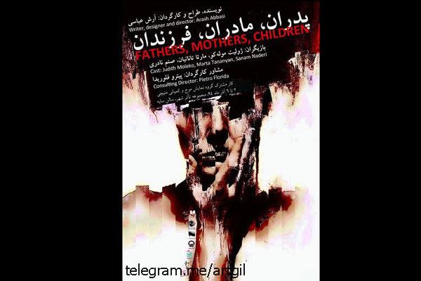 تئاتر ایرانی که تماشاگران ایتالیاییاش از شدت تاثر بیهوش شدند