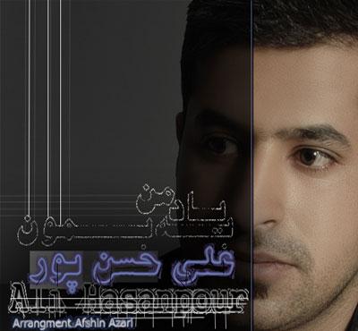 علی حسن پور آهنگ جدید