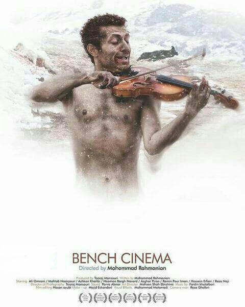دانلود رایگان فیلم ایرانی سینما نیمکت با بازی علی عمرانی و مهتاب نصیرپور با لینک مستقیم