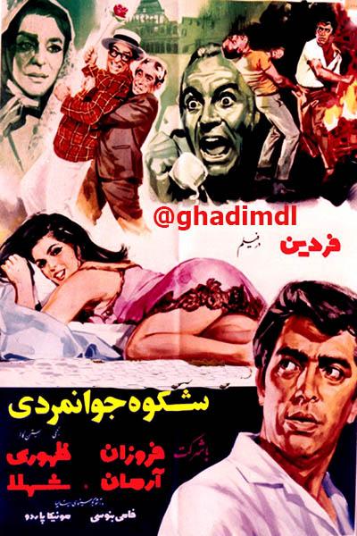 دانلود فیلم ایران قدیم شکوه جوانمردی