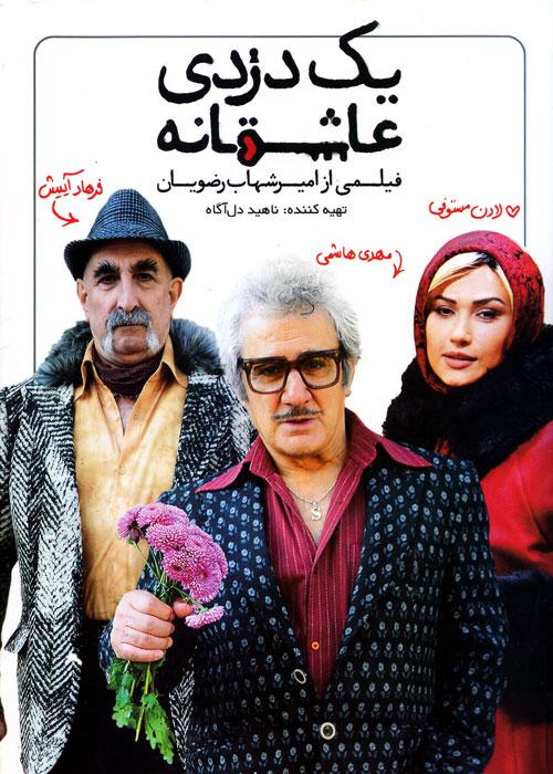 دانلود رایگان فیلم سینمایی یک دزدی عاشقانه با بازی مهدی هاشمی و لادن مستوفی لینک مستقیم