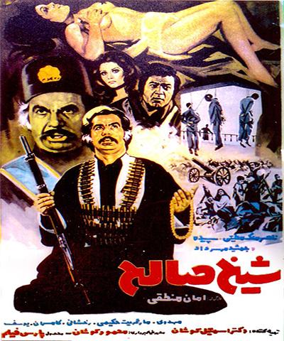 دانلود فیلم ایران قدیم شیخ صالح محصول 1352