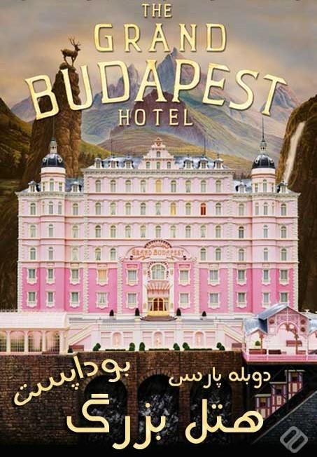 دانلود فیلم دوبله فارسی هتل بزرگ بوداپست 2014