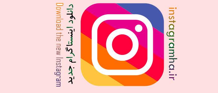 دانلود Instagram 10.2.1 آخرین نسخه اینستاگرام برای اندروید