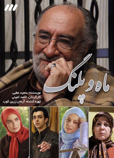 دانلود سریال ماه و پلنگ 24 آذر 95 قسمت بیست و هفتم 27 با لینک مستقیم