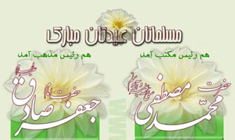 ((    تبریک سالروز میلاد رسول اکرم(ص) وامام جعفر صادق (ع)   ))