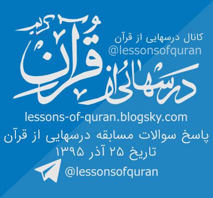 درسهایی از قرآن 25 آذر 95