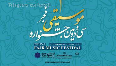 سی و دومین جشنواره موسیقی فجر با دو روز تاخیر آغاز میشود.