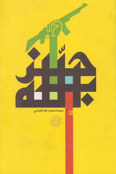 «حزب الله» نوشته سیده سمیه طباطبایی
