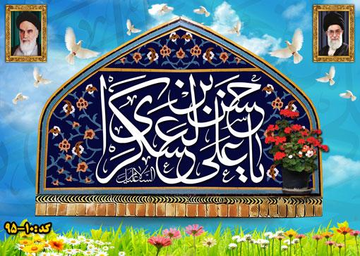 طرح پشت سن میلاد امام حسن عسگری(ع)-کد:10-95