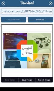 دانلود برنامه Insta Download Pro سیستم عامل ویندوز فون