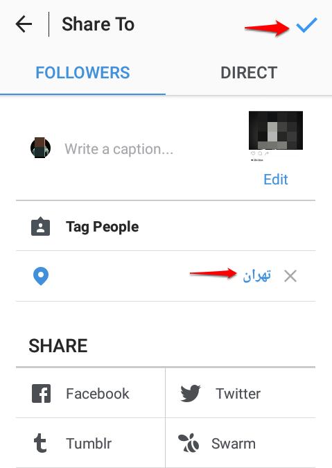 آموزش تصویری اضافه کردن لوکیشن Location در پست های اینستاگرام