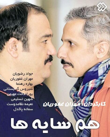 دانلود سریال همسایه ها 2 بهمن 95 قسمت 27 بیست و هفتم با کیفیت عالی