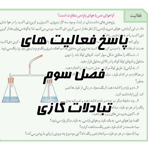 پاسخ فعالیت های فصل سوم زیست شناسی دهم آقامحمدی