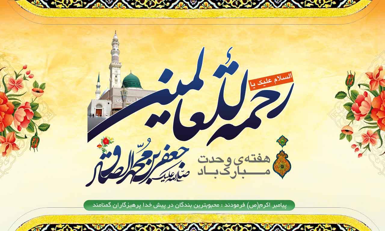 میلاد حضرت محمد (ص) مبارک باد