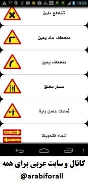 برنامه آموزش مکالمه عربی آموزش اصطلاحات تابلوهای راهنمایی رانندگی