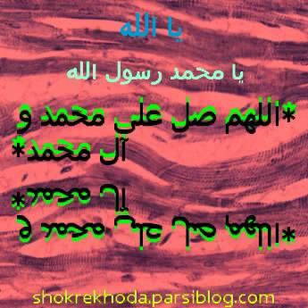 یا محمد رسول ا...