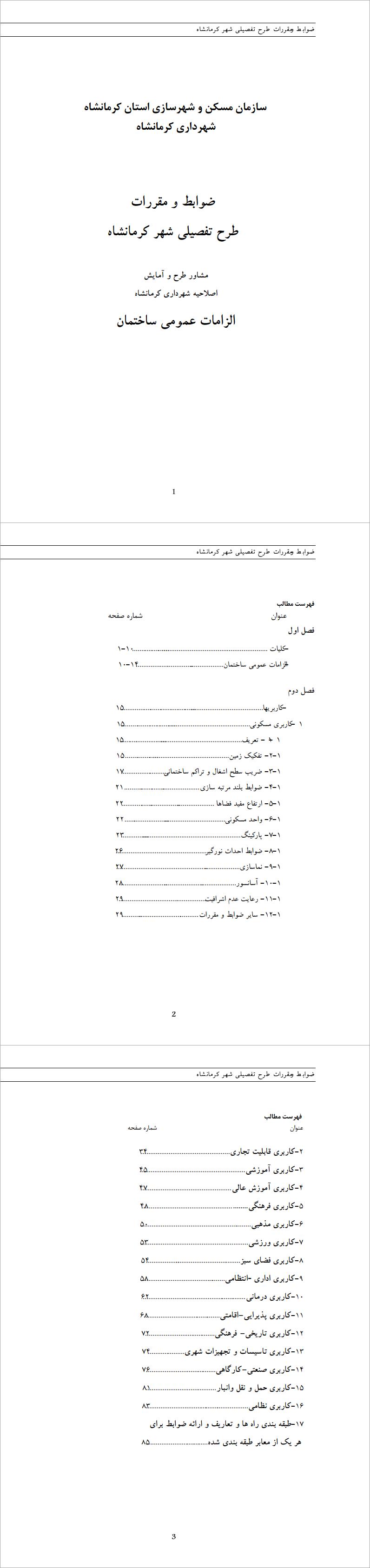 طرح تفصیلی کرمانشاه