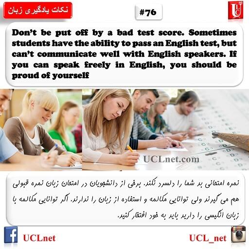 نکته هفتاد و ششم یادگیری زبان - English Learning Tips #76