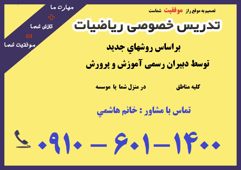 تدریس خصوصی ریاضی تلفن تماس 09129319881