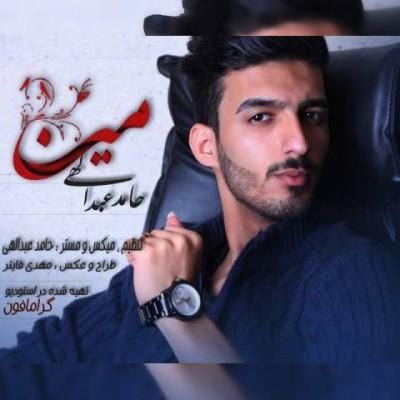 دانلود آهنگ های جدید حامد عبداللهی
