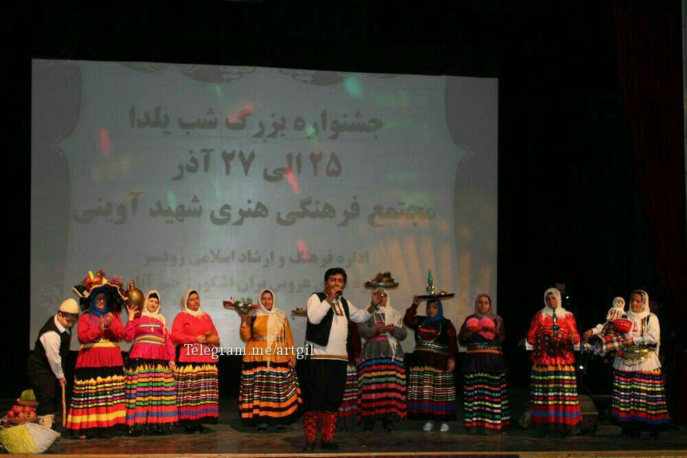 جشنواره بزرگ شب یلدا در سالن شهید آوینی اداره فرهنگ و ارشاد اسلامی رودسر برگزار شد.