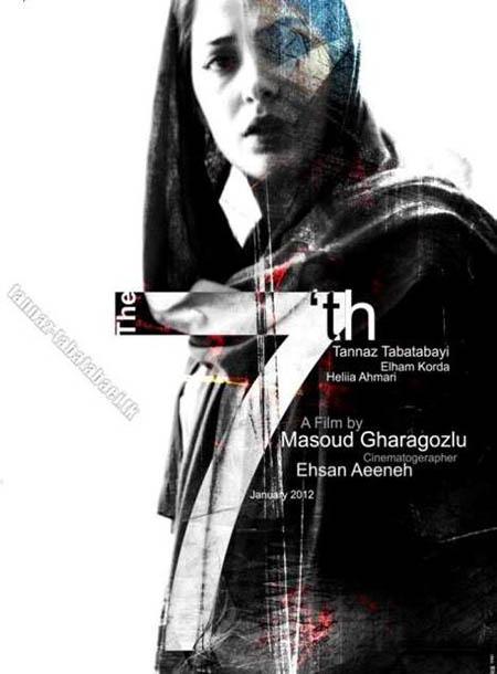 دانلود فیلم ایرانی هفتم