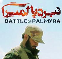 دانلود مستند نبرد پالمیرا
