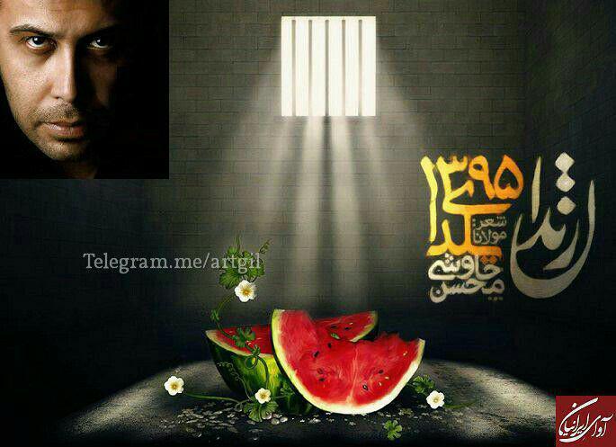 پخش ترانه جدید «چاوشی» شب یلدا در خندوانه