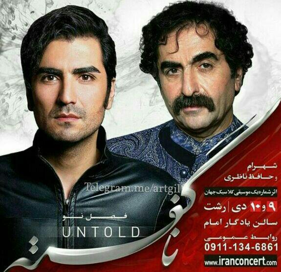 کنسرت شهرام و حافظ ناظری در رشت برگزار می شود.