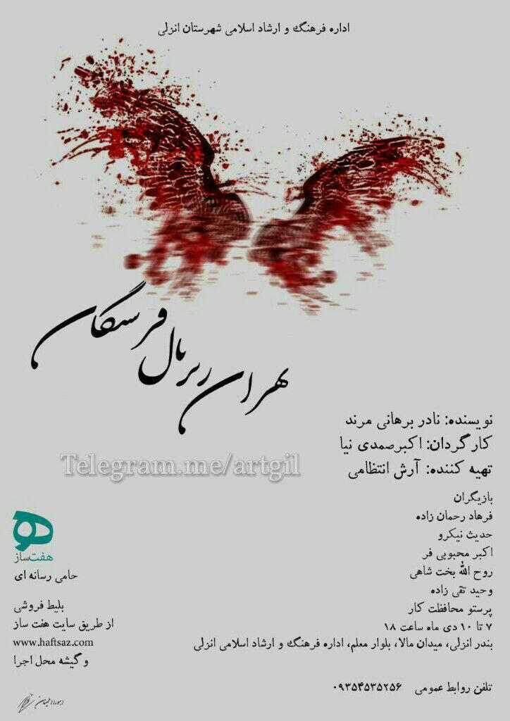 """نمایش """"تهران زیر بال فرشتگان"""" به روی صحنه می رود."""
