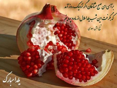 متن تبریک شب یلدا | پیامک تبریک یلدا 95 | عکس و اس ام اس جدید یلدا 95
