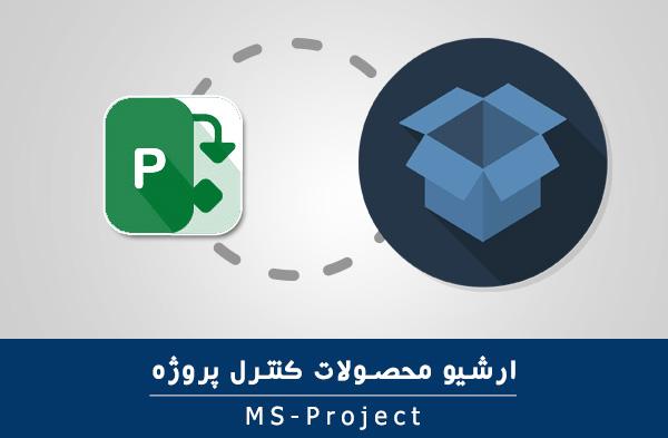 ارشیو محصولات کنترل پروژه