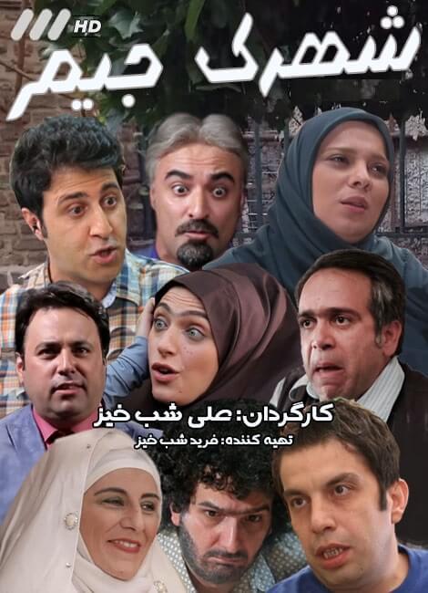 دانلود قسمت 9 نهم سریال شهرک جیم سه شنبه 30 آذر 95 با لینک مستقیم