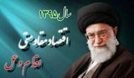 پيام نوروزی رهبر معظم انقلاب اسلامی به مناسبت آغاز سال 1395