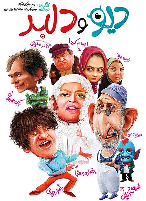 دانلود فیلم ایرانی دیو و دلبر