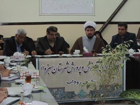 جلسه شورای آموزش و پرورش سبزوار در بخش روداب