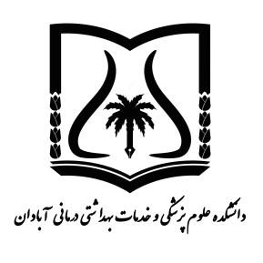 استخدام دانشگاه علوم پزشکی آبادان در سال 95