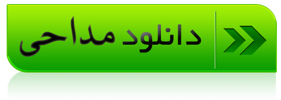 http://s9.picofile.com/file/8279608300/دانلود_مداحی.png