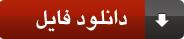 دانلود رایگان فایل پی دی اف ترجمه کتاب تحف العقول عن آل رسول الله شامل روایات واحادیث معصومین