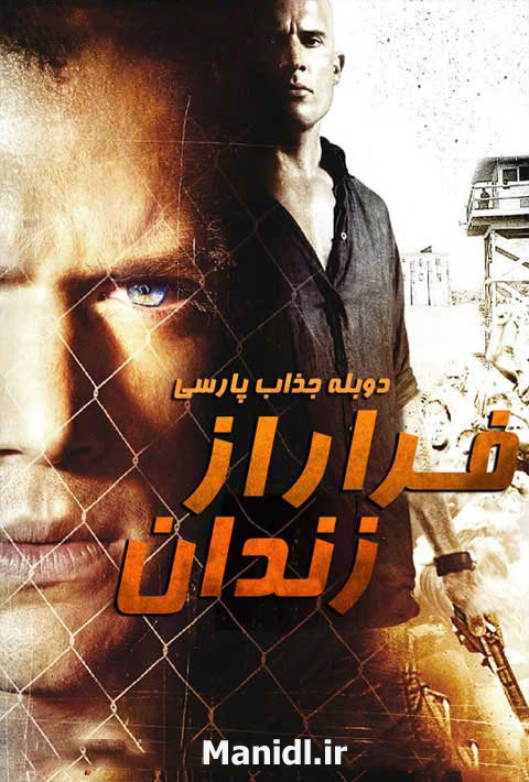 دانلود دوبله فارسی سریال فرار از زندان Prison Break