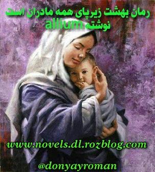 دانلودرمان بهشت زیرپای همه مادران است